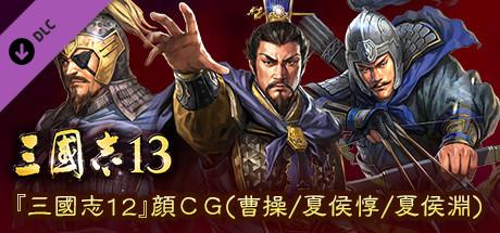 "RTK13 - ""Hyakuman nin no Sangokushi"" Item 2 『100万人の三國志』連携特典2 『三國志12』顔CG(曹操/夏侯惇/夏侯淵) on Steam"