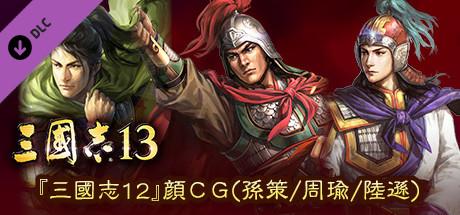 "RTK13 - ""Hyakuman nin no Sangokushi"" Item 3 『100万人の三國志』連携特典3 『三國志12』顔CG(孫策/周瑜/陸遜) on Steam"