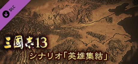 RTK13 - Hyakuman nin no Sangokushi Item 4 『100万人の三國志』連携特典4 シナリオ「英雄集結」