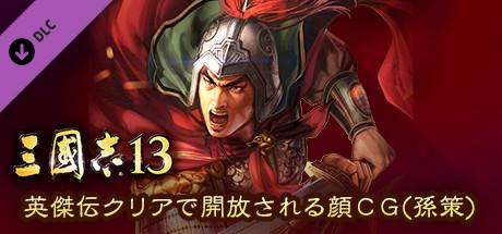 "RTK13 - ""Hyakuman nin no Sangokushi"" Item 5 『100万人の三國志』連携特典5 英傑伝クリアで開放される顔CG(孫策) on Steam"
