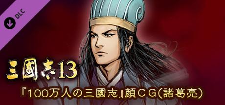 RTK13 - Hyakuman nin no Sangokushi Item 6 『100万人の三國志』連携特典6 『100万人の三國志』顔CG(諸葛亮)