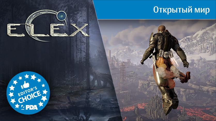 elex gog 1.0.2946