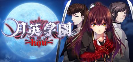 Getsuei Gakuen -kou- on Steam