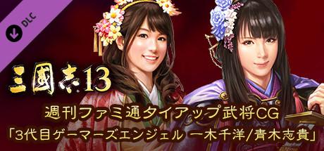 """RTK13 - Weekly Famitsu tie-up Officer CG """"3rd Generation Gamer's Angel Chihiro Ikki/Shiki Aoki"""" 週刊ファミ通タイアップ武将CG「3代目ゲーマーズエンジェル 一木千洋/青木志貴」"""