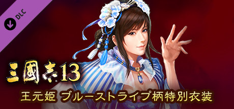 RTK13 - Wang Yuanji Special Blue Striped Outfit 王元姫 ブルーストライプ柄特別衣装
