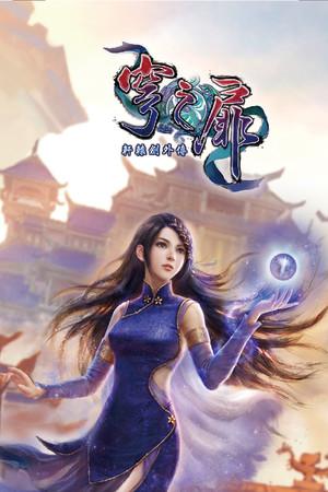 軒轅劍外傳穹之扉(The Gate of Firmament) poster image on Steam Backlog