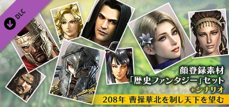 RTK Maker - Face CG Historical Fantasy Set - 三国志ツクール顔登録素材「歴史ファンタジー」セット+シナリオ