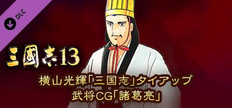 "RTK13 - Mitsuteru Yokoyama's ""Sangokushi"" tie-up Officer CG ""Zhuge Liang"" 横山光輝「三国志」タイアップ武将CG「諸葛亮」"