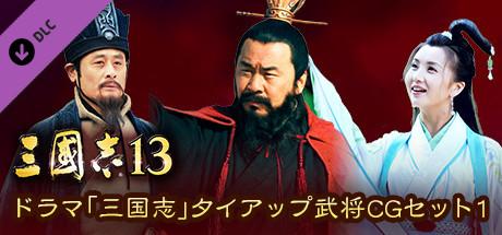 """Купить RTK13 - """"Three Kingdoms"""" tie-up Officer CG Set 1 ドラマ「三国志」タイアップ武将CGセット1 (DLC)"""