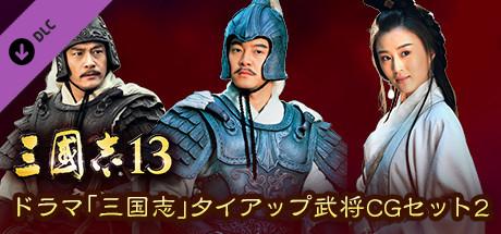 "RTK13 - ""Three Kingdoms"" tie-up Officer CG Set 2 ドラマ「三国志」タイアップ武将CGセット2"