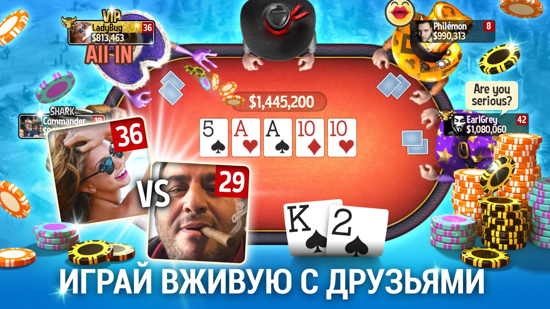 governor of poker 3 скачать бесплатно полную версию на русском
