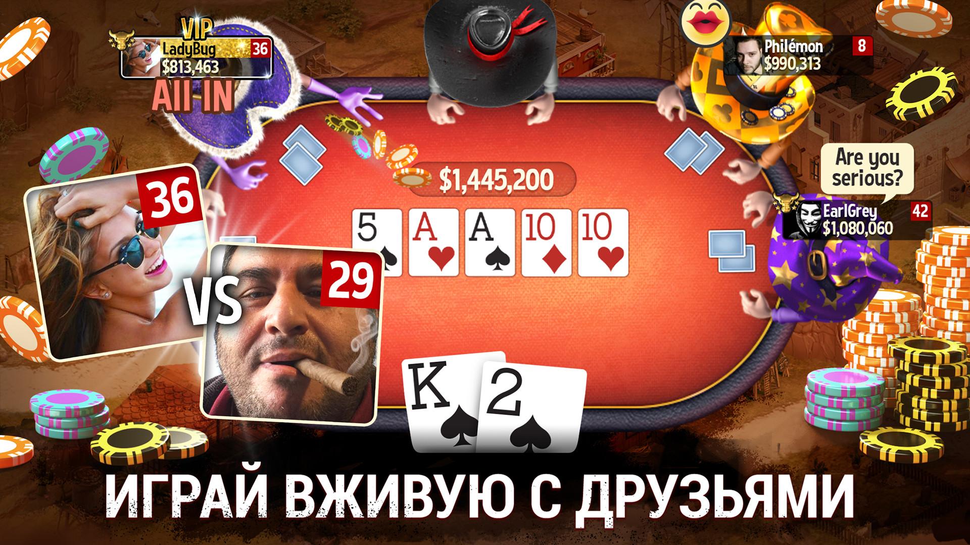Губернатор покера 1 на русском языке играть онлайн где в киеве есть казино