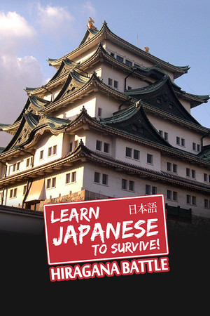 Learn Japanese To Survive! Hiragana Battle poster image on Steam Backlog
