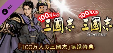 "RTK13 - ""Hyakumannin no Sangokushi Special"" and ""Hyakumannin no Sangokushi"" Special Bonus 『100万人の三國志』『100万人の三國志 Special』連携特典"