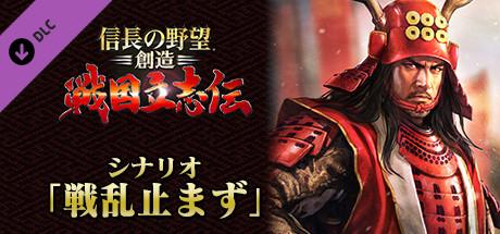 NOBUNAGA'S AMBITION: Souzou SR - Scenario Senranyamazu