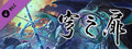 軒轅劍外傳穹之扉音樂精選集(Sound Collection of Xuan-Yuan Sword EX:The Gate of Firmament)-dlc