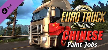 Euro Truck Simulator 2 - Chinese Paint Jobs Pack