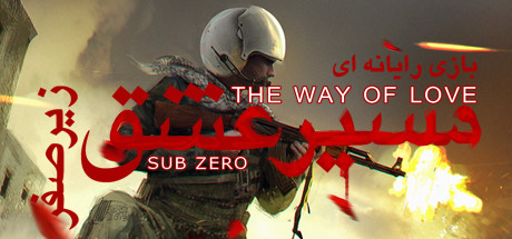 Teaser image for The Way Of Love: Sub Zero