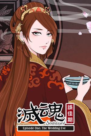 Soulslayer~灭魂·误佳期~ poster image on Steam Backlog
