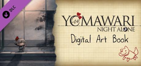 Yomawari: Night Alone / 夜廻 - Digital Art Book / デジタル・アートブック
