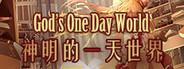 神明的一天世界-God's One Day World