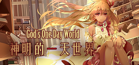 ???????(God's One Day World)