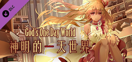God's One Day World - Original Soundtrack