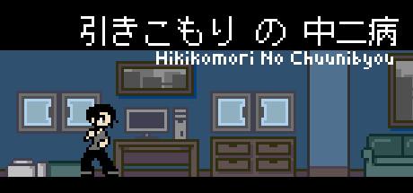 Hikikomori No Chuunibyou