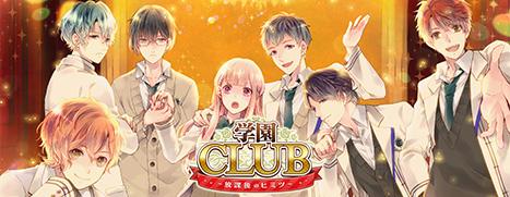 Gakuen Club - 学园俱乐部
