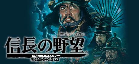 NOBUNAGA'S AMBITION: Sengoku Gunyuuden / 信長の野望・戦国群雄伝