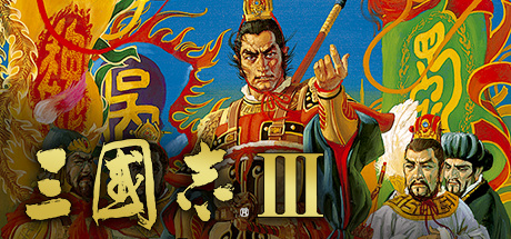 Romance of the Three Kingdoms Ⅲ / 三國志Ⅲ