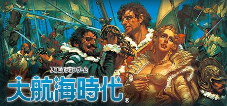Uncharted Waters / 大航海時代