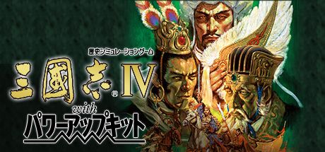 Romance of the Three Kingdoms Ⅳ with Power Up Kit / 三國志Ⅳ with パワーアップキット