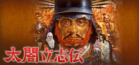 Taikou Risshiden / 太閤立志伝