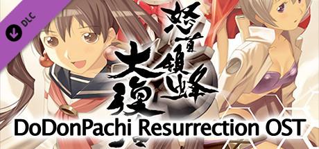 DoDonPachi Resurrection OST