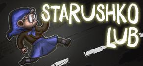 STARUSHKO LUB cover art