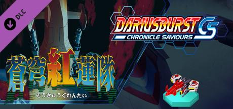 DARIUSBURST Chronicle Saviours - Soukyuugurentai