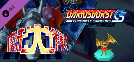 DARIUSBURST Chronicle Saviours - Mahoudaisakusen