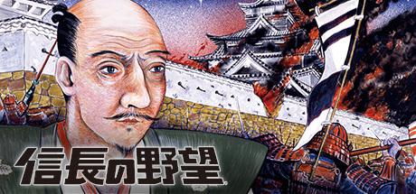 NOBUNAGA'S AMBITION / 信長の野望