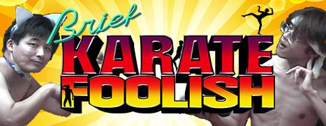 Brief Karate Foolish - 裤衩空手道笨蛋