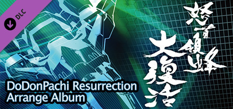 DoDonPachi Resurrection Arrange Album