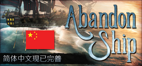 Teaser image for Abandon Ship