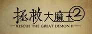 拯救大魔王2 Rescue the Great Demon 2