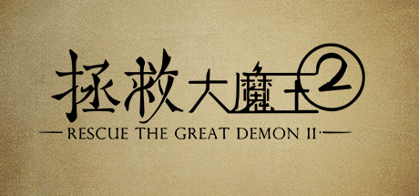 拯救大魔王2 Rescue the Great Demon 2