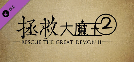 Rescue the Great Demon 2 - Donation