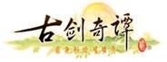 古剑奇谭二(GuJian2)