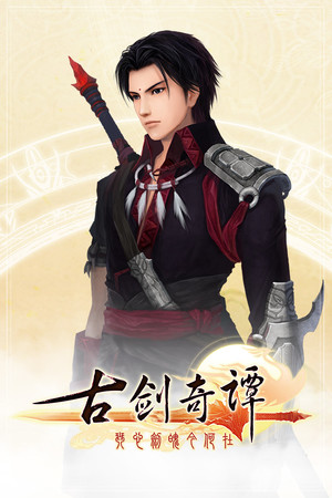 古剑奇谭(GuJian) poster image on Steam Backlog