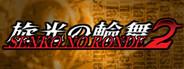 Senko no Ronde 2 旋光の輪舞2