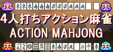 4人打ちアクション麻雀 / ACTION MAHJONG