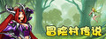 冒险村传说(Tales of Legends) Screenshot Gameplay